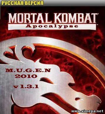 M.U.G.E.N. Mortal Kombat Apocalypse (1.3.1)